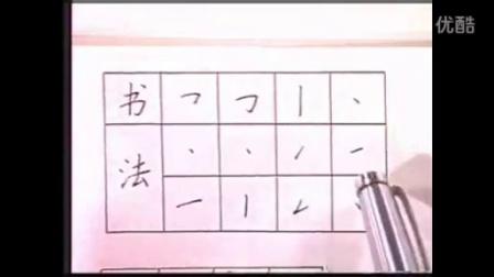 硬笔书法字帖模板 小学硬笔书法教材 钢笔字的写法