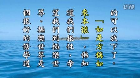 《淨土大經科註》習講有聲書(開吉法師恭錄)2015.6.19 香港佛陀教育協會恭錄0012