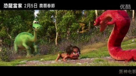 【蛋神电影】皮克斯感动20周年!中文超清《恐龙当家The Good Dinosaur》官方暖心回顾预告