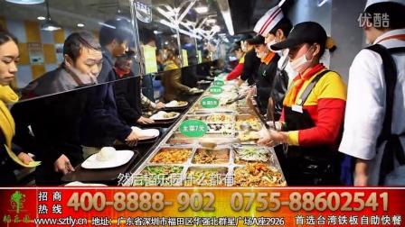 快餐连锁,餐饮加盟,自选快餐  .wmv_1