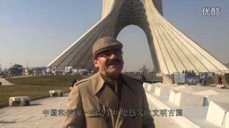 伊朗人眼中的中国