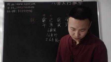 包双龙八字入门基础教学(14)