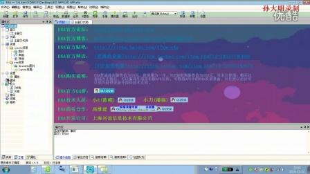 ESP8266 SDK开发视频教程 APP部分(高清版)