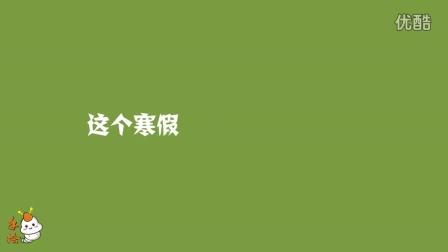 【EVC习作】2016年寒假来学手绘吧