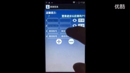 """微信77团队 77团队新版X+""""便捷登录""""操作视频 ak77手机"""