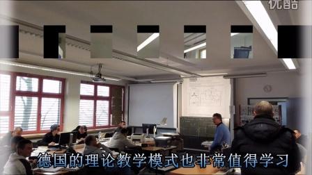 汽车营销专业德国师资培训(一)