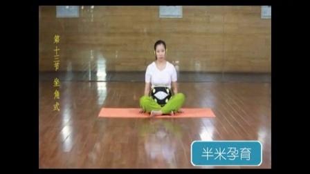 胎教瑜伽(下)