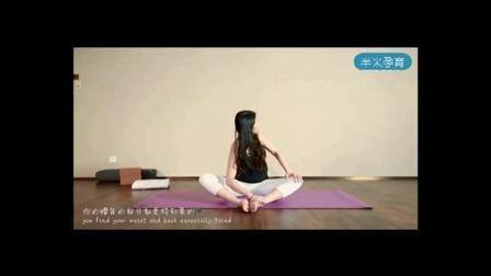 简易孕妇瑜伽(上)