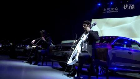 全新帕萨特上市峰会·2 Cellos时代交响乐