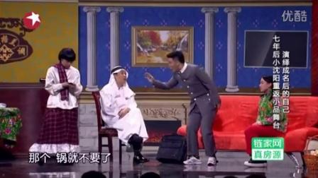喜乐站:欢乐喜剧人第二季 小沈阳小品《不差钱2》搞笑全场
