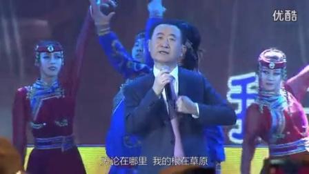 王健林动情献唱《我的根在草原》