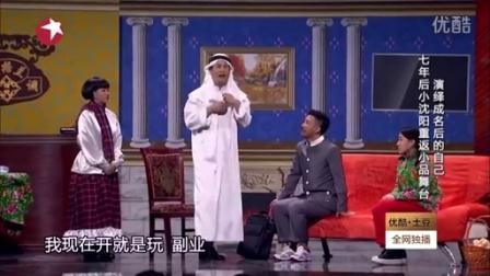 小沈阳丫蛋2016最新小品《不差钱2》欢乐喜剧人第二季高清完整版