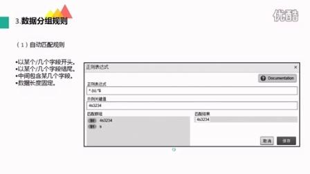 033.网站数据采集和配置-Part4