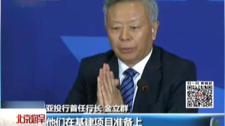 亚投行行长金立群举行首场新闻发布会:金立群——在发展和风控中找到平衡 您早 160119