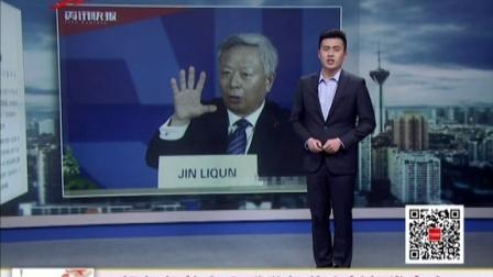 亚投行行长金立群举行首次新闻发布会 汇说天下 160119