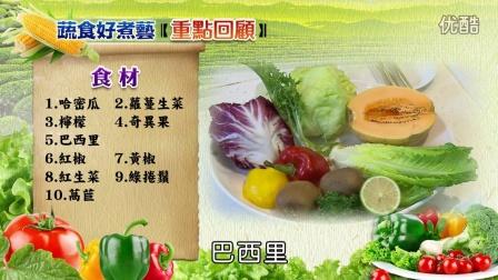 【蔬食好煮艺】11 蔬果生菜沙拉串 茴香双茄风味