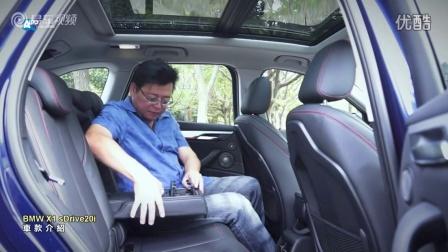 试驾新款宝马X1 sDrive20i 前驱魅力