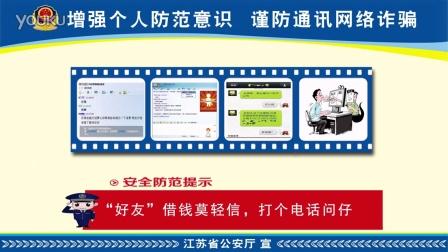 谨防网络宣传片2
