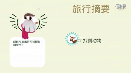 小清新的模拟经营手游《动物博物馆》试玩