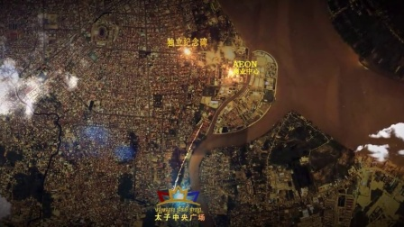 柬埔寨太子中央广场宣传片中文版
