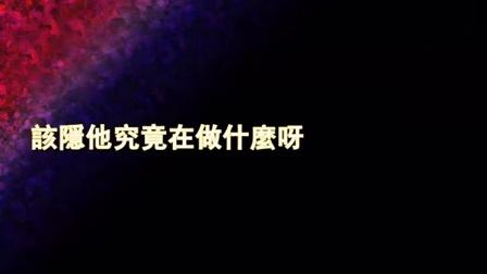 安琪莉可外传三《禁域之镜》字幕版02