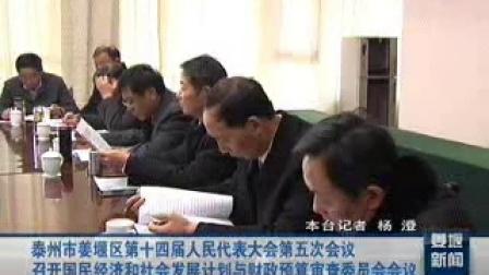 泰州市姜堰区第十四届人民代表大会第五次会议召开国民经济和社会发展计划与财政预算会会议