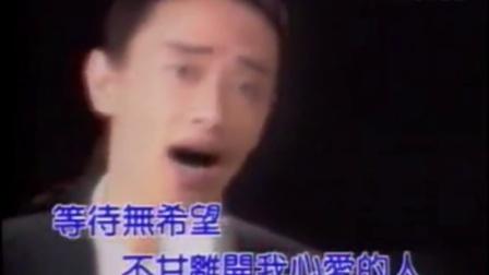 袂凍愛的人 【HD】- 施文彬 陳亞蘭