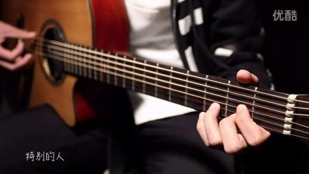《特别的人》吉他弹唱——武汉弦木吉他学员(韩诚)
