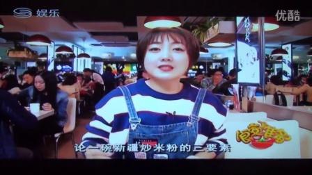 《深圳.粉滋粉味》炒米粉登陆《食客准备》美食节目