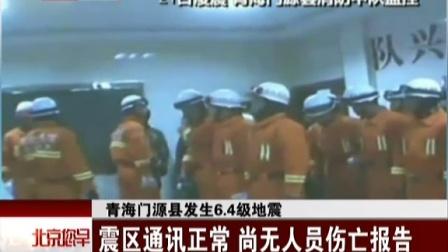 青海海北州门源县发生6