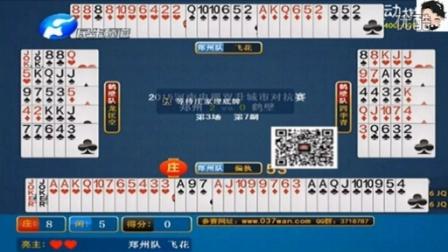 河南电视双升城市对抗赛冠军争夺战鹤壁VS郑州第3场