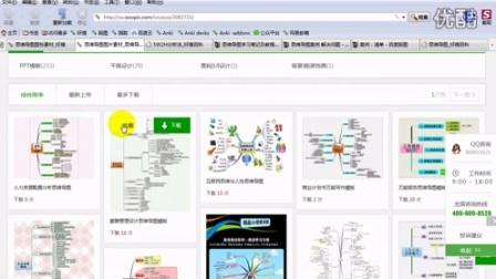 思维导图教程 33非常不错的思维导图图片图标资源网站