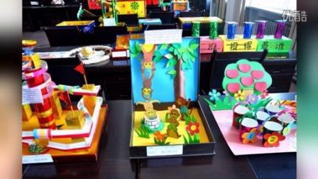 幼儿园自制玩教具比赛作品