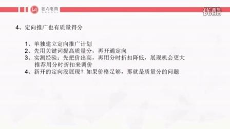 第7课.职业培训课-直通车之更多玩法-上海seo_上海狼道seo
