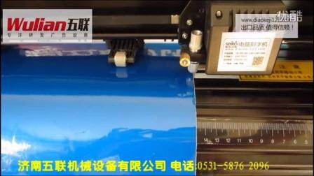 刻字机系列之:广告反光膜走纸