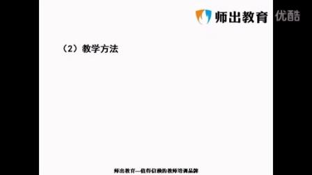 师出教育—教师资格证面试课程【安徽教师考编】