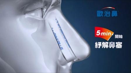 [台灣廣告](2015)歐治鼻