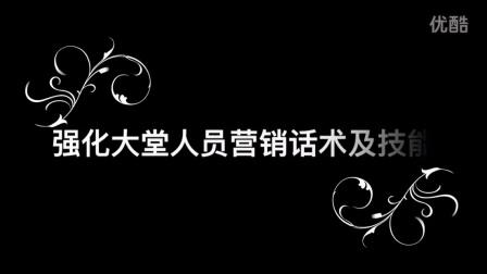 广发银行昆明分行营销培训影像记