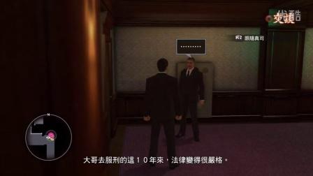 易大奇 【如龙·极】有节操中文字幕视频攻略解说 第三章