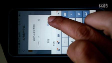 安卓手机百度云BT种子压缩包观看3D电影方法