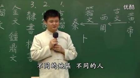 《中國文字》傳統文化的載體 第三集 吳軍繼老師