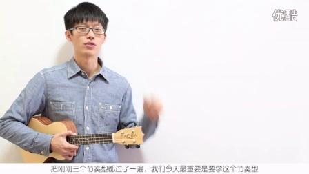 《尤克里里零基础教学》第六课 民谣扫弦&弹唱《童年》【桃子&鱼仔Ukulele教室】