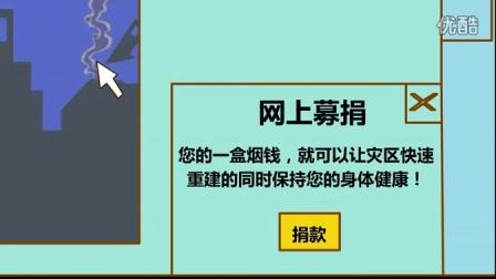 52-众志成城-长城网