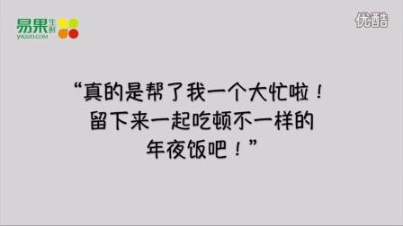 """易果生鲜X美领馆""""美""""味中国年品鉴晚宴"""