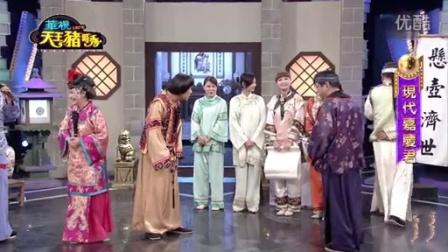 現代嘉慶君 第五十八集