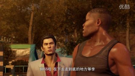 易大奇 【如龙·极】有节操中文字幕视频攻略解说 第五章