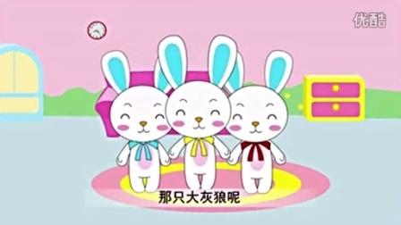 小兔子乖乖儿歌视频大全 故事寓言大全小兔乖乖