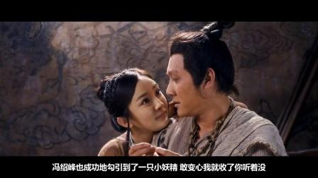 妖精养成计划(2)看冯绍峰如何坐地成佛
