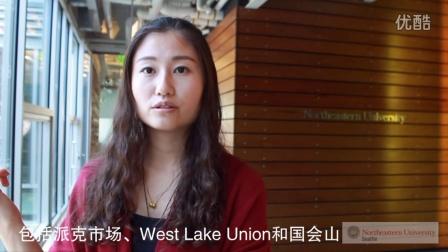 美国东北大学西雅图校区学生采访