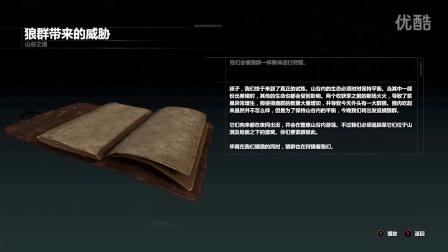 《古墓丽影:崛起》全收集攻略13 地热山谷三